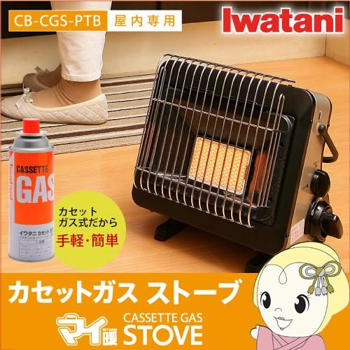 【在庫あり】CB-CGS-PTB イワタニ カセットガス...