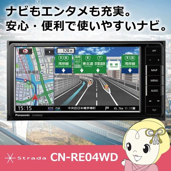 【在庫あり】CN-RE04WD パナソニック ストラーダ ...