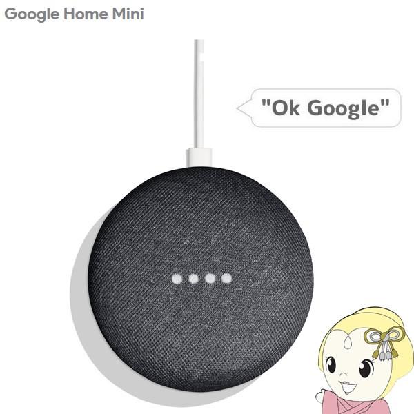 Google Home Mini グーグルホーム ミニ GA00216JP...