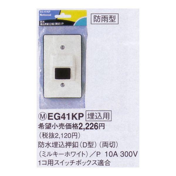 EG41KP ナショナル National AC100V用 防水埋...