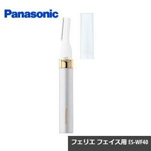 【在庫限り】ES-WF40-W パナソニック フェリエ ...