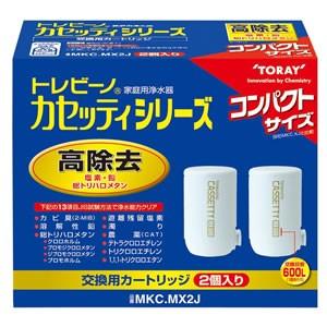 MKC-MX2J 東レ 浄水器 トレビーノ カセッティシリ...