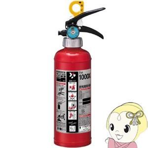 FM1000X ヤマトプロテック 粉末(ABC)消火器 家庭...
