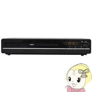 【在庫あり】エスキュービズム 据置型DVDプレーヤ...