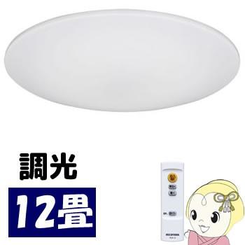 【在庫あり】アイリスオーヤマ LEDシーリングライ...
