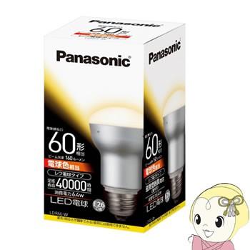 LDR6LW パナソニック LED電球 E26 レフ電球タイプ...