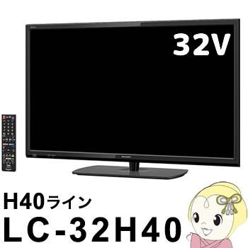 【在庫僅少】LC-32H40 シャープ 32V型 液晶テレビ...