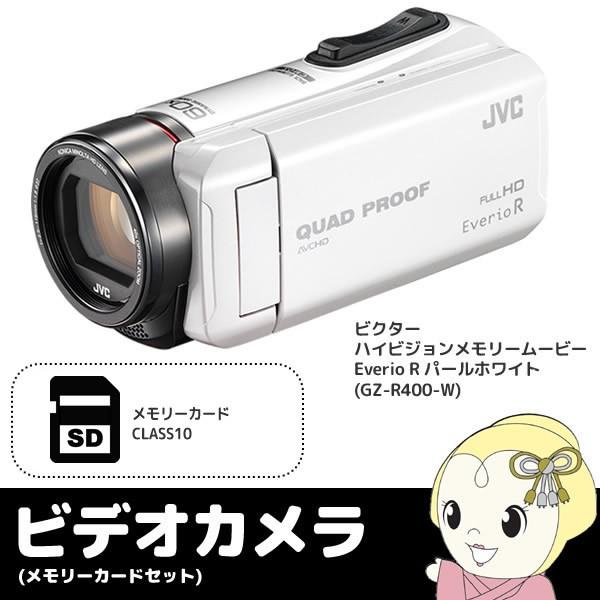 GZ-R400-W 【32GBメモリーカードセット】JVC 防水・防塵 ハイビジョンメモリームービー Everio R パールホワイト