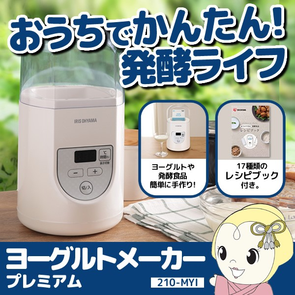 【在庫あり】IYM-012 アイリスオーヤマ ヨーグル...