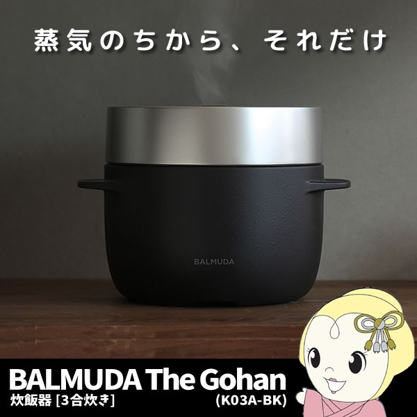 K03A-BK バルミューダ 炊飯器 BALMUDA The Gohan ...
