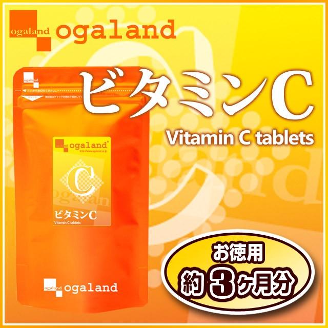 お徳用ビタミンC(約3ヶ月分)3150円以上送料無料...