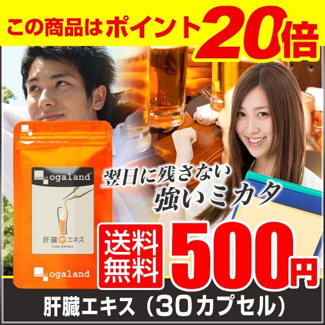 ★P20倍&送料無料★肝臓エキス(30カプセル)送料無...