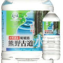 熊野古道水(2L*6本入*2コセット)(発送可能時期:1-...