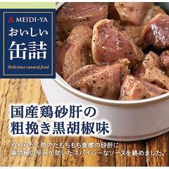 おいしい缶詰 国産鶏砂肝の粗挽き黒胡椒味(40g)[...