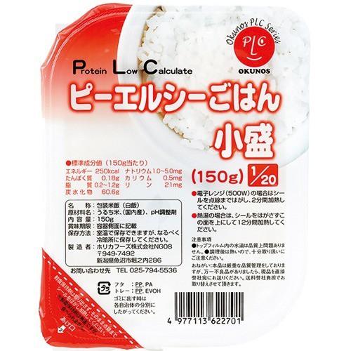 ピーエルシー ごはん 小盛1/20(150g)[ダイエット...