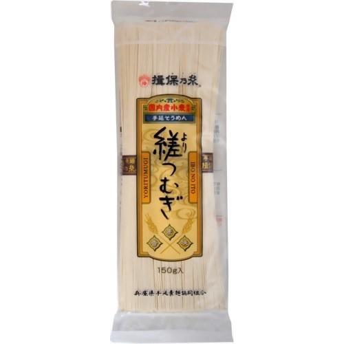 揖保乃糸 手延そうめん 縒つむぎ(150g)[乾麺]