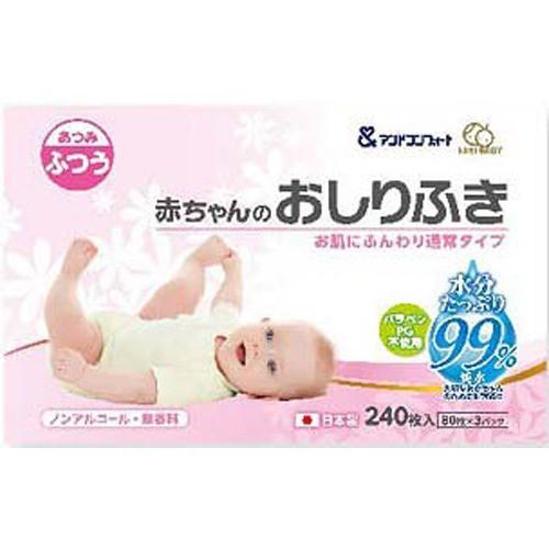 アンドコンフォート 赤ちゃんのおしりふき(80枚*3...