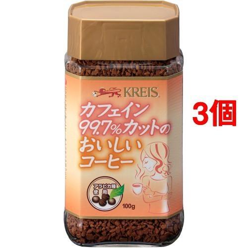 クライス カフェイン99.7%カットのおいしいコー...