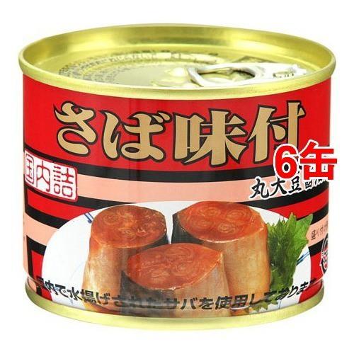 キョクヨー さば味付(190g*6コ)[水産加工缶詰]