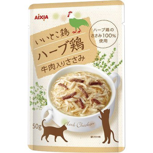 いいとこ鶏 ハーブ鶏 牛肉入りささみ(50g)(発送可...