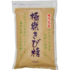 極楽きび糖(1kg)[砂糖(砂糖・甘味料)]