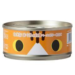 ねこ缶 まぐろの白身ベースゼリー仕立て(70g)(発...