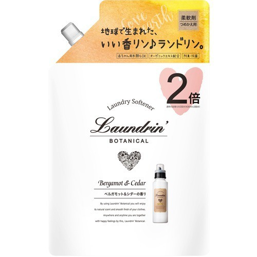 ランドリンボタニカル 柔軟剤 ベルガモット&シダ...