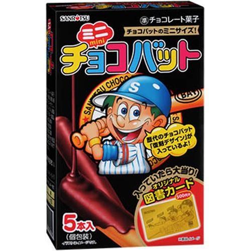 ミニチョコバット(5本入)[チョコレート]