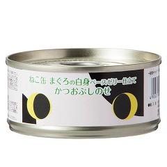 ねこ缶 まぐろの白身ベースゼリー仕立て かつおぶ...
