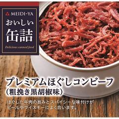 おいしい缶詰 プレミアムほぐしコンビーフ 粗挽き...