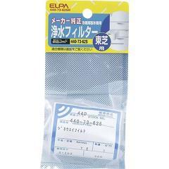 エルパ(ELPA) 冷蔵庫 浄水フィルター(自動製氷機...