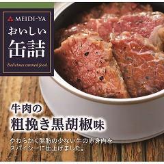 おいしい缶詰 牛肉の粗挽き黒胡椒味(40g)[食肉加...