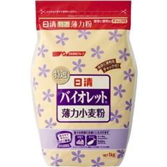 日清 バイオレット 密封チャック付(1kg)[小麦粉]