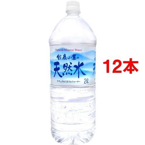 鈴鹿山麓の天然水(2L*6本入*2コセット)(発送可能...