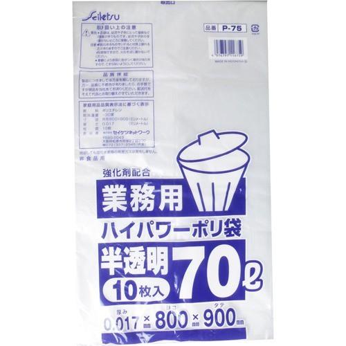 ゴミ袋 業務用 ハイパワーポリ袋 半透明 70L P-75...