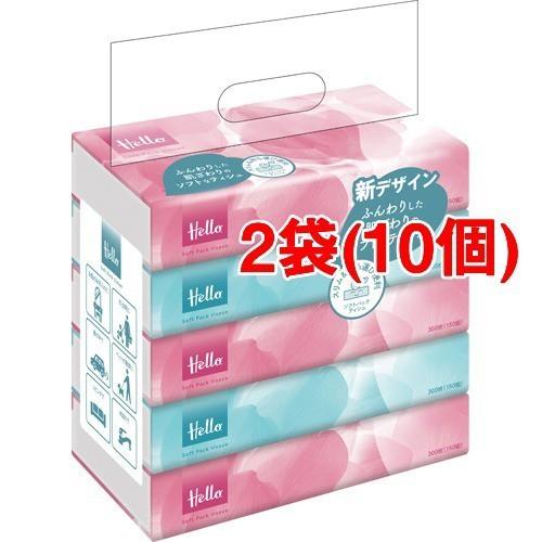 ハロー ソフトパックティッシュ(300枚(150組)*5コ...