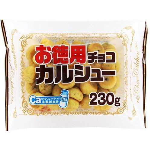 【訳あり】お徳用チョコカルシュー(230g)(発送可...