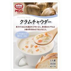 MCC 魚介の風味・旨味たっぷりクラムチャウダー(...