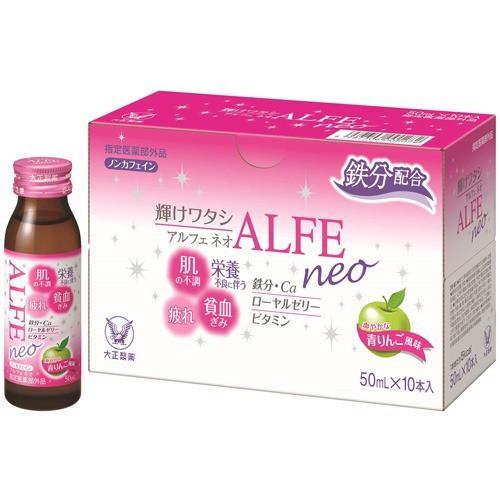アルフェネオ(50ml*10本入)[滋養強壮・栄養補給]