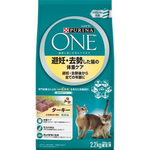 ピュリナワン キャット 避妊・去勢した猫の体重ケア ターキー(2.2kg)(発送可能時期:3-7日(通常))[キャットフード(ドライフード)]