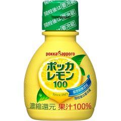 ポッカレモン100(70ml)[調味料 その他]