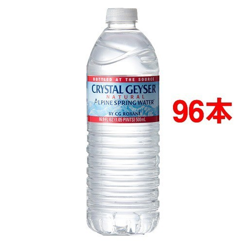 クリスタルガイザー(500mL*48本入*2コセット)(発...