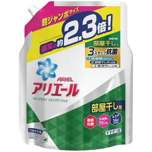 アリエール 洗濯洗剤 液体 リビングドライイオン...