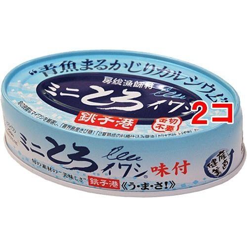 千葉産直サービス ミニとろイワシ 味付(100g*2コセット)[水産加工缶詰]