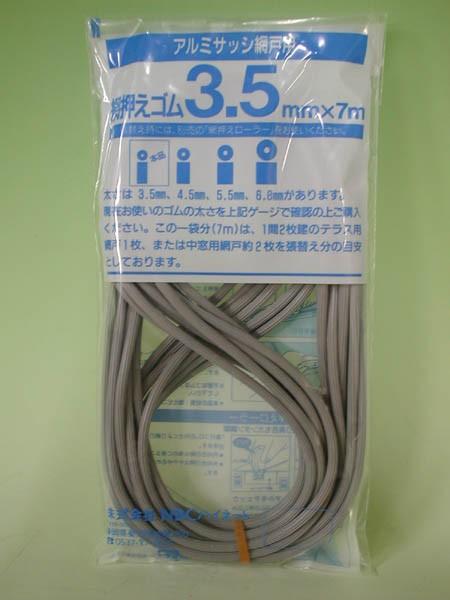 【メール便発送】網押さえゴム3.5mmX7m