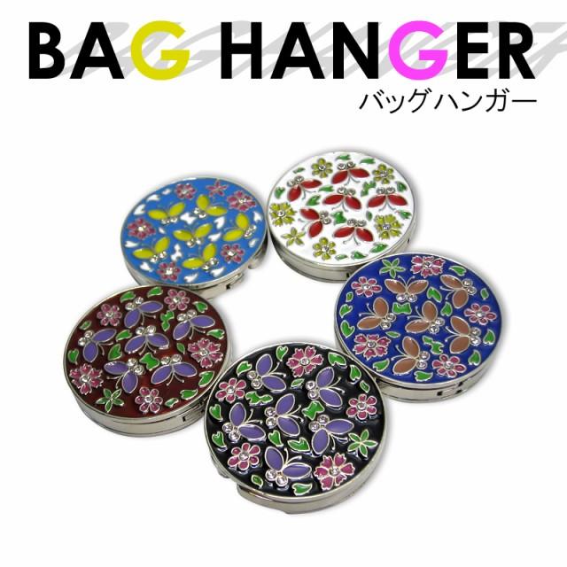 どこでもバッグを掛けられるバッグハンガー(蝶々...