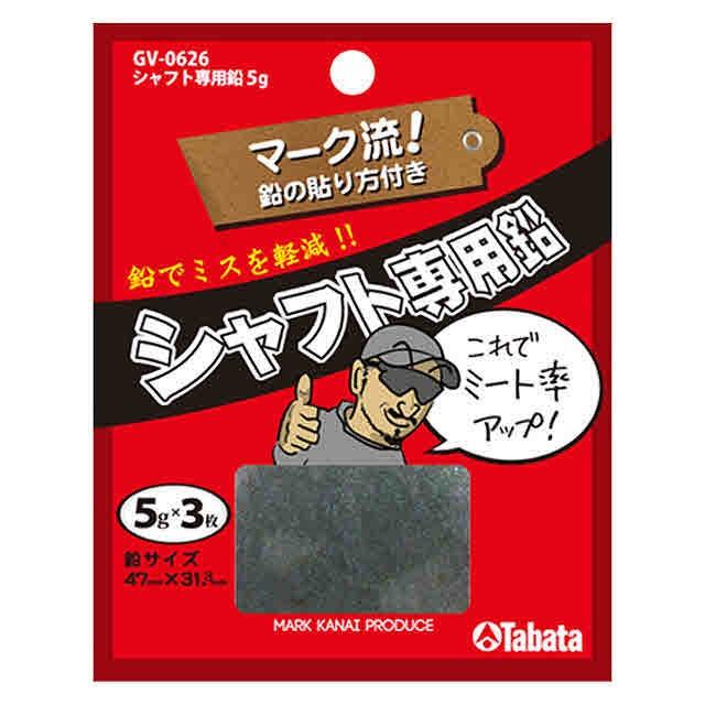 タバタ シャフト専用鉛 5g GV-0626
