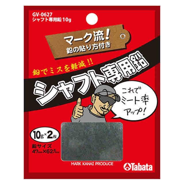 タバタ シャフト専用鉛 10g GV-0627