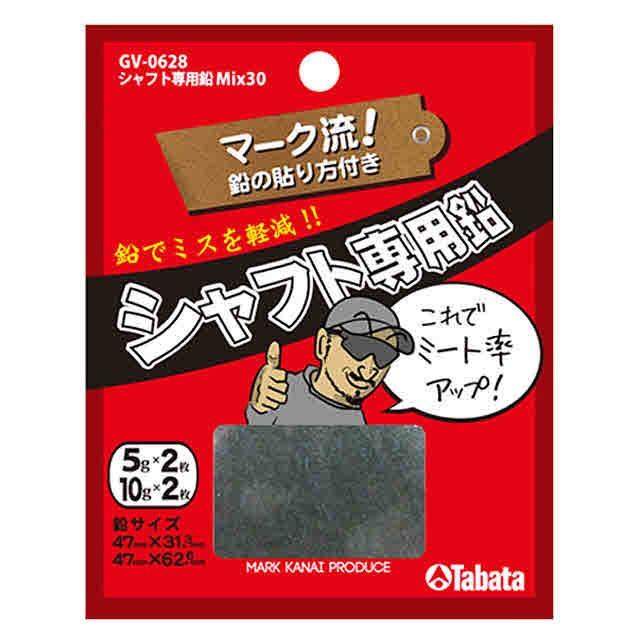 タバタ シャフト専用鉛 Mix30 GV-0628