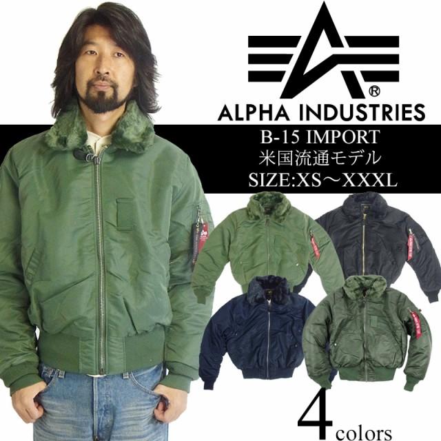 アルファ インダストリーズ ALPHA B-15 フライト...